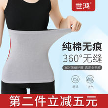 保暖男va士腰部夏天ar肚子护胃带成的腰部防寒暖胃四季