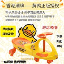 (小)黄鸭va童扭扭车摇ar宝万向轮溜溜车子婴儿防侧翻四轮滑行车