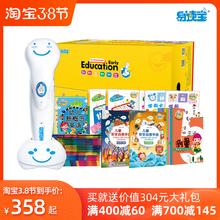 易读宝va读笔E90em升级款学习机 宝宝英语早教机0-3-6岁点读机