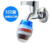 5只水va头过滤器嘴em房自来水净水器防溅头节水滤水净化器