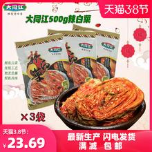 大同江va味辣白菜5pcx3袋朝鲜泡菜手工韩式风味延边泡菜