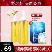 GOPvaS/高柏诗fr层卸妆油正品彩妆卸妆水液脸部温和清洁包邮