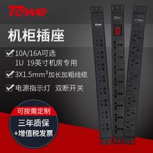 TOWE同为PDU电源插座机房工程专用va16柜插座fr6A/32A机柜插排