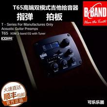 正品芬vaB-BANfr65木吉他开孔拍板指弹四段均衡电箱调音器