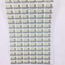 标签定va合格证防伪fr刷制作 电码防伪标签定做