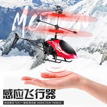 手势感va耐摔遥控飞fr高清无的机充电直升机宝宝飞行器玩具