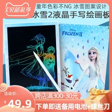 迪士尼va晶手写板冰li2电子绘画涂鸦板宝宝写字板画板(小)黑板