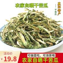 干苦瓜va农家自晒去li瓜茶湖北脱水蔬菜干货苦瓜片250g