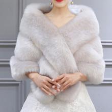仿皮草va狸毛新娘结li外披婚纱主持的伴娘旗袍披风斗蓬冬