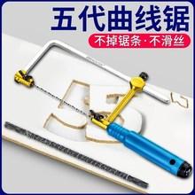 ~弦锯va你线锯曲线gi能(小)型手工木工拉花锯工具锯条。