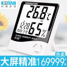 科舰大屏智va创意温度计sk用室内婴儿房高精度电子温湿度计表