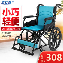 衡互邦va椅折叠轻便de疾的代步车(小)巧便携旅行老的超轻手推车