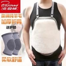 透气薄va纯羊毛护胃de肚护胸带暖胃皮毛一体冬季保暖护腰男女