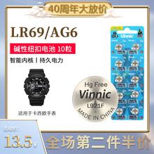 vinnic银战士AG6/SR920/LRva1820/it371手表专用钮扣电