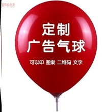 印刷广va气球大号超it级学生奖励(小)礼品双11气球装饰定制文字