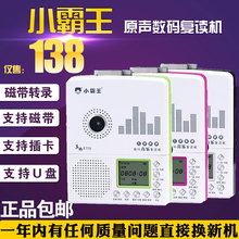 Subvar/(小)霸王it05磁带英语学习机U盘插卡mp3数码