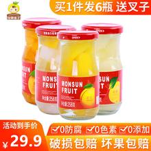 正宗蒙va糖水黄桃山it菠萝梨水果罐头258g*6瓶零食特产送叉子