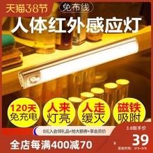 ledva线的体红外wb自动磁吸充电家用走廊过道起夜(小)灯
