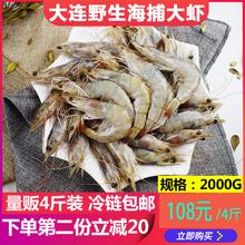 大连野va海捕大虾对wb活虾青虾明虾大海虾海鲜水产包邮