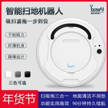 【德国va计】扫地机wc自动智能擦扫地拖地一体机充电懒的家用