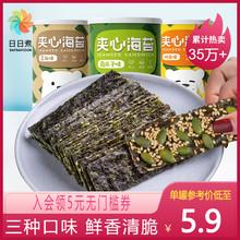 日日煮vc心脆宝宝即sh味香脆大片宝宝食品零食40g/罐装