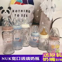 德国进vcNUK奶瓶ux儿宽口径玻璃奶瓶硅胶乳胶奶嘴防胀气