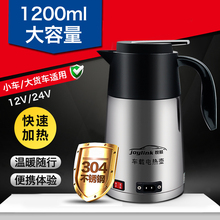 车载不vc钢烧水壶电ux车用热水杯12v24v大容量保温加热100度