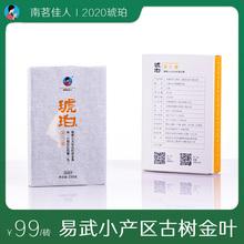 【买4vc1】琥珀易ux金叶砖2020春茶易武古树普洱茶生茶砖250g