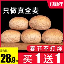 全麦面包无糖精无油早vd7整箱代餐be零食品速食懒的(小)欧包