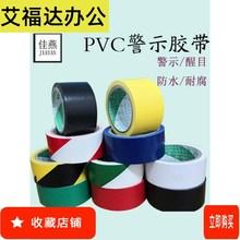 定做pvdc斑马黑黄tl带警戒隔离线地标贴地板地面条纹胶纸