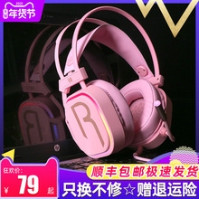 电脑耳ve带麦电竞头om线粉色游戏耳麦重低音震动吃鸡听声辩位7.1声道手机专用降
