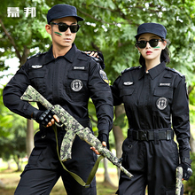 保安工ve服春秋套装re冬季保安服夏装短袖夏季黑色长袖作训服