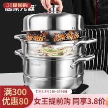 蒸锅家用304不锈钢加厚