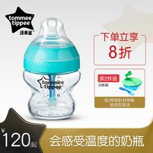 汤美星ve生婴儿感温re瓶感温防胀气防呛奶宽口径仿母乳奶瓶