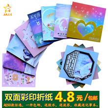 15厘ve正方形幼儿re学生手工彩纸千纸鹤双面印花彩色卡纸