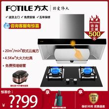方太EveC2+THor/TH31B顶吸套餐燃气灶烟机灶具套装旗舰店