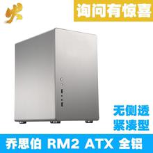 乔思伯 RM2全铝ve6TX主板ad箱 支持长显卡  美工设计办公用