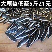 生瓜子葵花籽新货新鲜ve7葵花籽瓜ad装5斤新货葵瓜子生瓜子