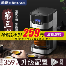 金正家用ve型煮茶壶全ad茶蒸茶机办公室蒸汽茶饮机网红