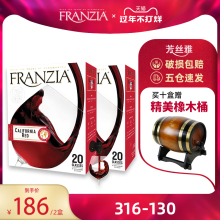 fravezia芳丝ck红原瓶进口葡萄酒3L袋装加州干红盒装红酒2盒