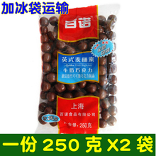 大包装ve诺麦丽素2orX2袋英式麦丽素朱古力代可可脂豆