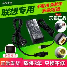 联想笔ve本电脑充电or70 G40 X240 G500 E450 E550 T