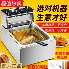 油炸锅ve用摆摊电炸or缸燃煤气加厚台式炸鸡排薯条薯塔油炸机