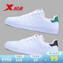特步板ve男休闲鞋男de21春夏情侣鞋潮流女鞋男士运动鞋(小)白鞋女