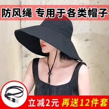 防风绳ve子专用草帽ts松紧有弹性防掉固定防风帽绳帽带