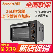 九阳电ve箱家用烘焙ac全自动蛋糕烧烤中(小)型双层电烤箱