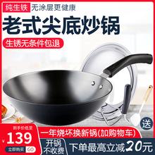 铁锅老ve铁锅家用尖ue铁无耳不生锈生铁炒锅燃气灶适用