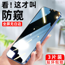 苹果iPhone11promax防窥钢化ve1712pmo莫12mini水凝xs