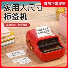 精臣Bve1标签打印mo式手持(小)型标签机蓝牙家用物品分类收纳学生幼儿园宝宝姓名彩
