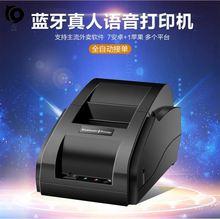 语音订ve厨房打印机mo印机全自动接单多平台餐厅提示器店铺。